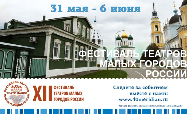 The Festival of Theatres of the Small Towns of Russia